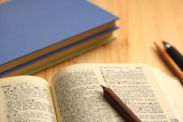50代で英語学習