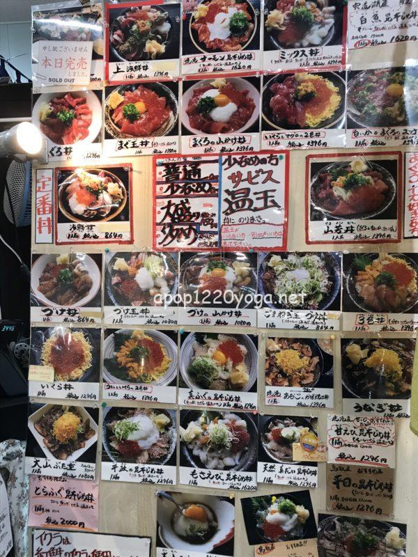 米子海鮮丼イオン