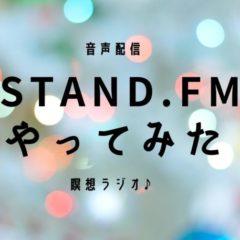stand.fmアプリとは?私が10日間瞑想の音声配信したまとめ!